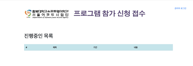 서울어코드 사업단 프로그램 신청 관리 페이지 feature image